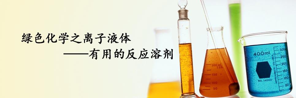 绿色化学之离子液体-有用的反应溶剂