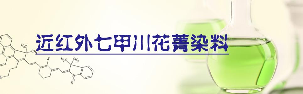 近红外七甲川花菁染料
